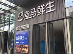 盒马鲜生签约13家地产商:既为了开店、也助力别人