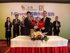 金鹰公布7-Eleven特许加盟说明 未来将在江苏拓店1000家