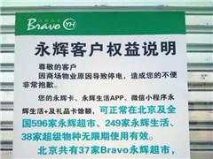 永辉超市北京双桥店因物业纠纷停业 恢复营业时间未知