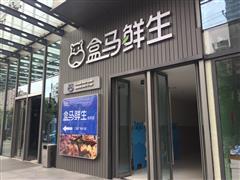 武汉的首家盒马鲜生4月28日开业 现下手机APP已支持下单配送