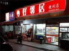 好邻居陶冶:便利店永远在变化 没有套路才是最大的套路