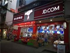 刘强东要日开1000家京东便利店 传统便利店会怕吗?