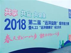 """第二届""""远洋益跑""""城市接力赛启动,宣布设立4月22日为""""远洋健康日"""""""