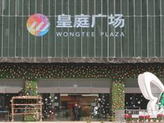 """皇庭国际2017年净利润1.78亿元 未来""""6M""""管理模式发力商业地产"""