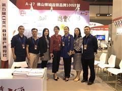 佛山市禅城区经济和科技促进局亮相第13届中国商业地产节