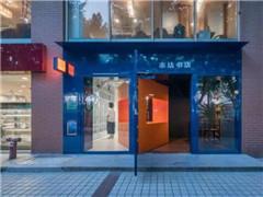 """国内首家""""新零售+""""无人书店落户上海 志达书店4月23日开业"""