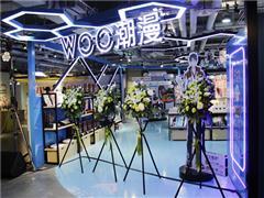 """新零售新势力,打造内容和商业空间的新可能""""WOO潮漫""""中国首店落地"""