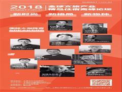 2018全球文旅产业精品住宿高峰论坛5月19日上海举行