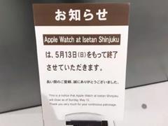 最后一家Apple Watch专卖店将于5月关门 苹果要放弃时尚市场?
