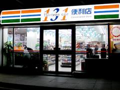 131便利店获4000万融资