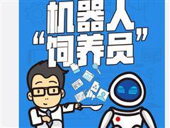 """那些新零售催生下的""""怪""""职业:机器人饲养员、新零售专员等"""