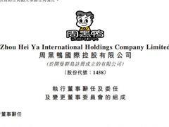 周黑鸭:朱于龙辞任执行董事 人力资源总监李莹接任
