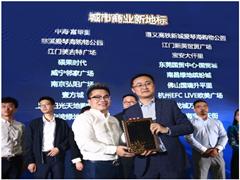 """荣膺""""城市商业新地标""""奖项 中海富华里诠释商业与生活艺术融合"""