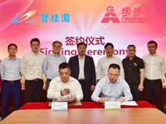 步步高、碧桂园签署战略合作协议 在商业运营等领域开展全面合作