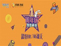 """凯德・西城一周年庆 这场""""壹想天开""""将high翻五一"""