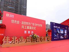 佳兆业深圳盐田最大旧改综合体奠基 商业体量达13万方