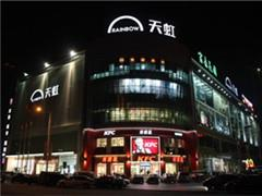 """天虹股份与腾讯达成合作 联合成立""""智能零售实验室"""""""