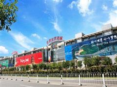 百荣世贸转型购物中心  南城商业价值洼地凸显