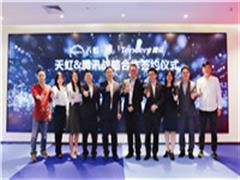 """天虹与腾讯达成战略合作 首个项目""""智能零售实验室""""揭牌"""