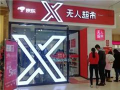 华中首家京东X无人超市旗舰店6月入驻武汉客厅 面积近200�O
