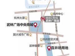 杭州百井坊巷4.48万�O商地挂牌出让 起价49亿、不设最高限价