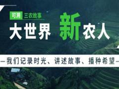 可溯金融:普惠金融促进三农发展 城乡结合互惠互利