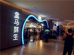 侯毅:盒马已完成新零售网络全国布局 西北首店4月28日开业