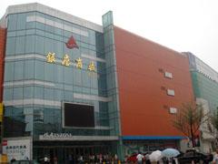 银座股份子公司续租泰安银座城市广场 年租金约1651万元