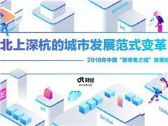 """2018""""新零售之城""""发展报告:上海是排头兵 杭州为创新担当"""