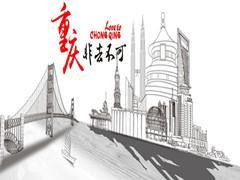 中国城市商业魅力排行榜出炉 重庆入围新一线城市前三甲