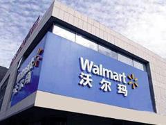沃尔玛加大自有品牌发展力度 同时加速全渠道布局