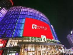 中央商场2017年营收84.53亿 携手罗森、乐友积极探索新零售