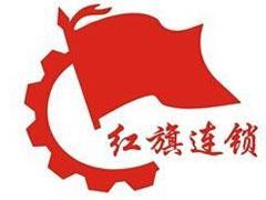 2017年营收69.38亿元 红旗连锁将与永辉联手打造150家生鲜门店