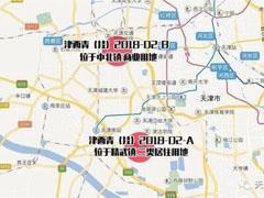天津西青区15.52亿挂牌1宗商住地 需自持经营不低于3万�O商业体量