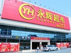 永辉董事长张轩松:腾讯是一把加油枪、与京东合作生鲜还没谈拢