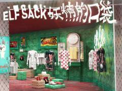 以南京为试点全国拓店 妖精的口袋全国首店落地南京水游城4.29开业