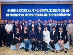 中国社区商业研究院重庆分院筹备会在渝成功召开