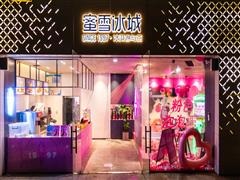 蜜雪冰城粉色快闪店在郑州开业 看快闪店给品牌带来什么