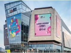 苏州悠方4月28日开业 看它如何用乐活吸引开场高客流