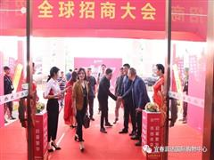 4月28日宜春润达国际全球招商大会圆满举办