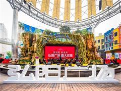 """一座""""未来世界""""正式启幕 弘阳广场刷新南京商业新地标"""