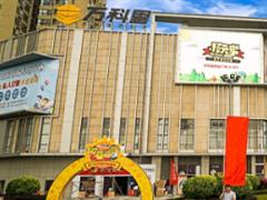东莞虎门万科里正式开业 打造有温度的社区商业中心
