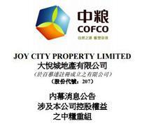 大悦城地产控股权易手中粮地产 将投入15.1亿建设杭州大悦城