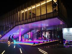 光影与未来的交汇 保利・未来大都汇首届科学艺术节成功举办