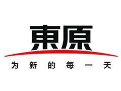 东原2018年1季度销售额创历史新高 上涨123%至102亿