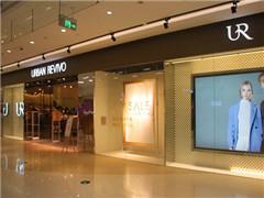 本土快时尚品牌UR加速数字化转型 三年内剑指百亿规模