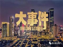 赢商网独家:2018年3月四川商业地产十大事件