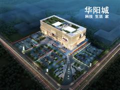 华阳城进入开业倒计时 城东商业新高地即将诞生