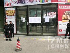 郑州莱迪时尚购物中心遭贴封条断水断电 商户投资要打水漂