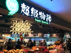 永辉2017年实现营业总收入585.91亿元 同比增长19%